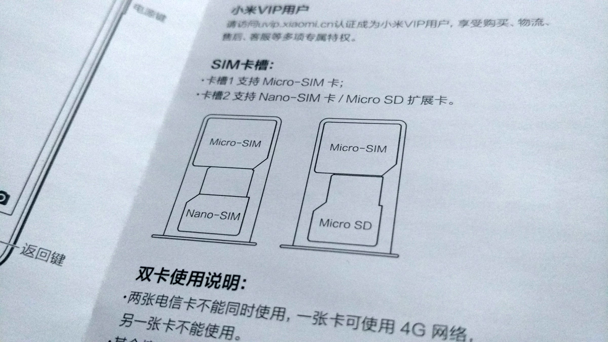 Технология Dual SIM