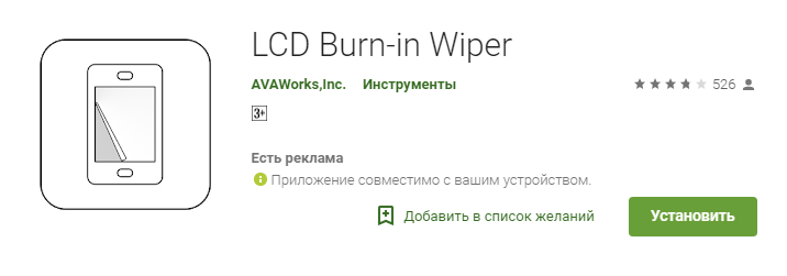 LCD Burn in Wiper