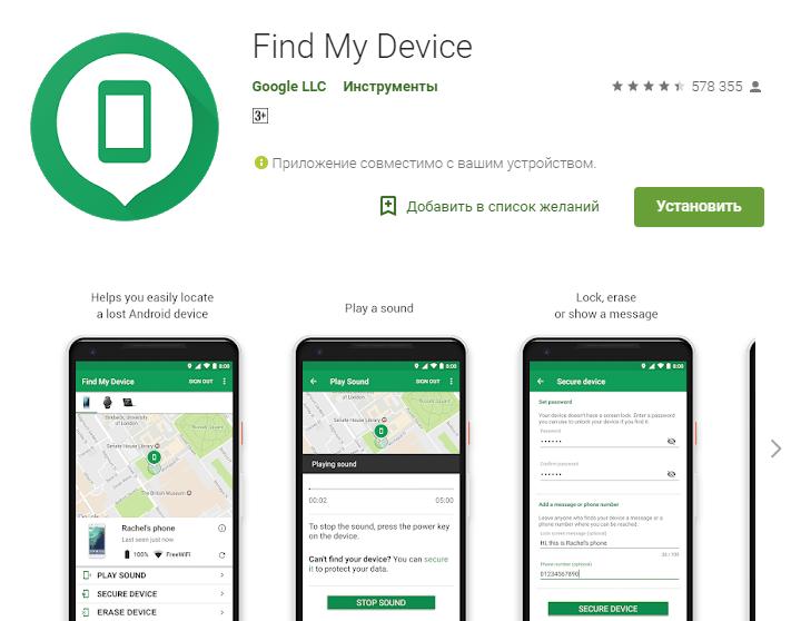 Приложение Find My Device