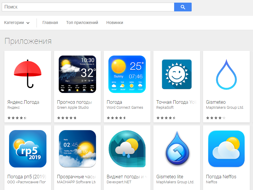 Погодные приложения из Гугл Плэй