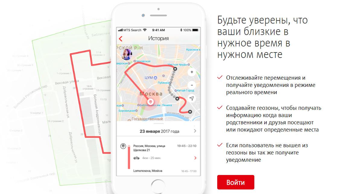 Приложение для android и ios МТС Поиск