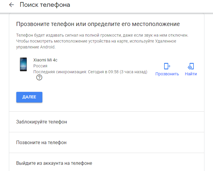 Поиск телефона через аккаунт Гугл