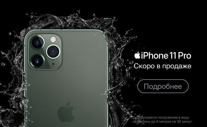 Купить Iphone 11 в Связном