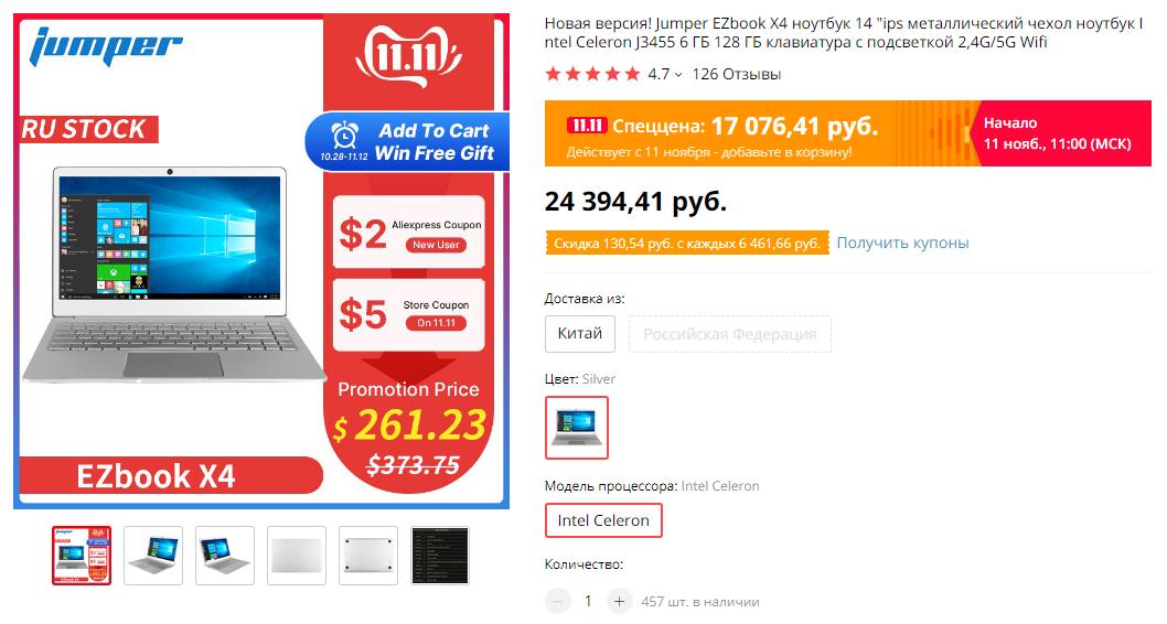 Ноутбук Jumper Ezbook X4