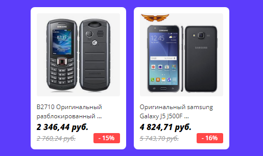 Восстановленные телефоны Самсунг на Алиэкспресс