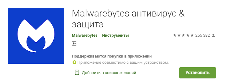 Malwarebytes для Андроид