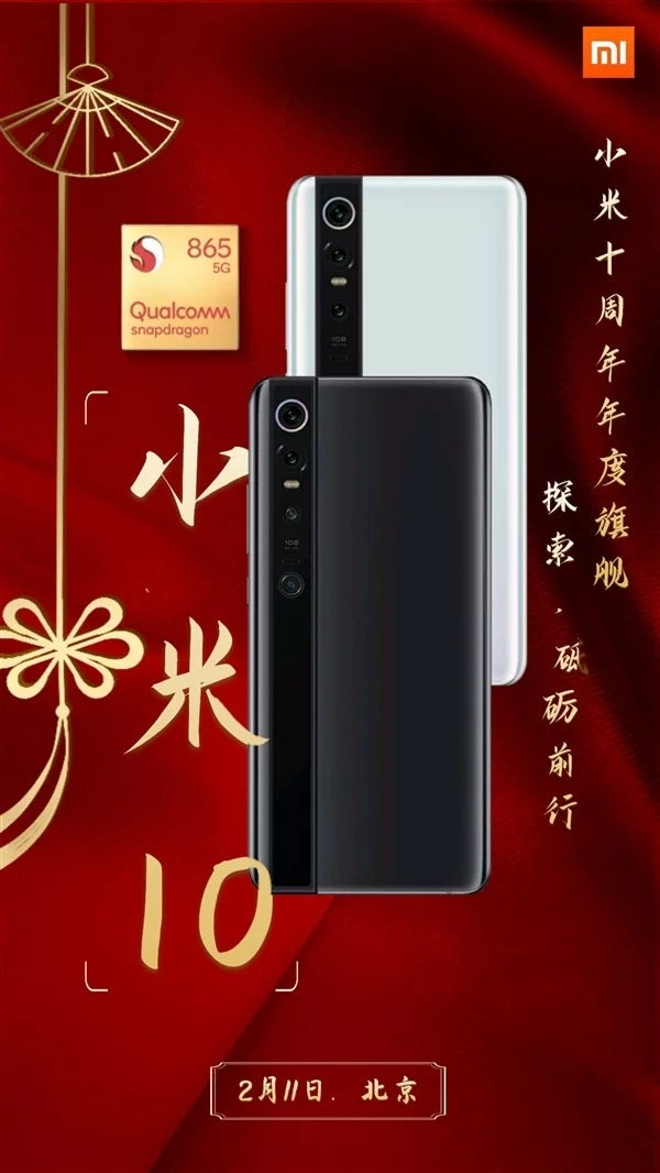Баннер Xiaomi Mi 10