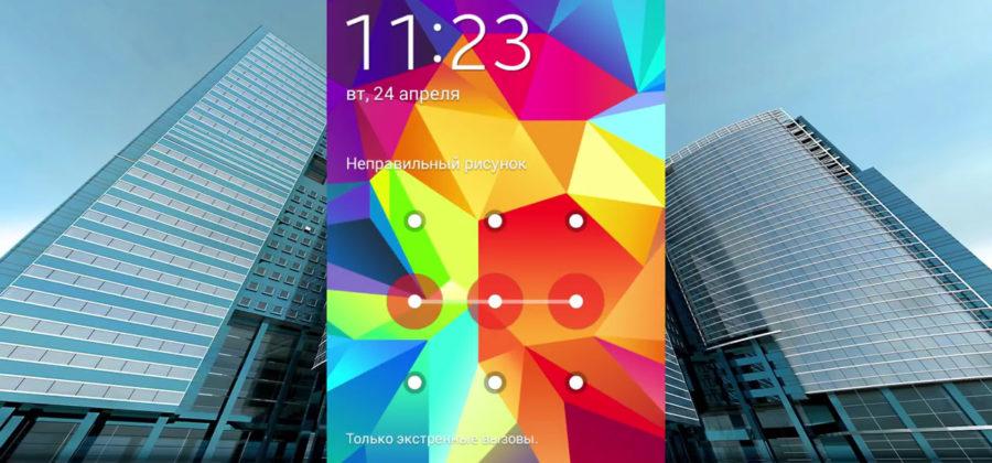 Как убрать графический ключ на Android