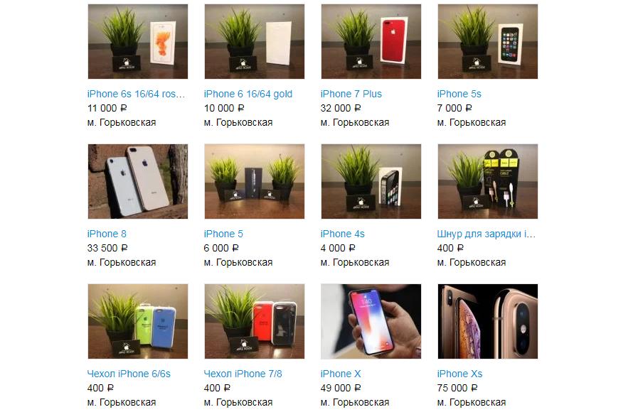 Как продать смартфон на Авито