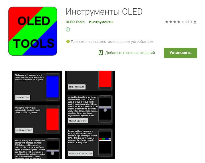 OLED Tools apk
