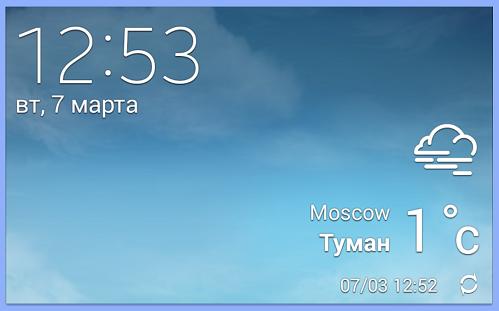 Погода на главный экран