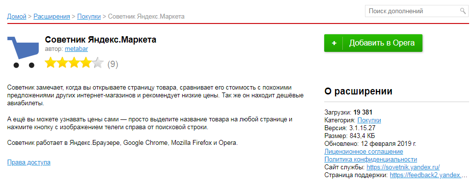 Советник Яндекс Маркета для браузера Опера