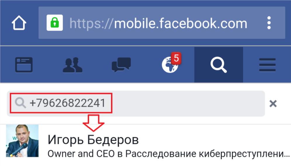 Как пробить номер телефона через Фейсбук
