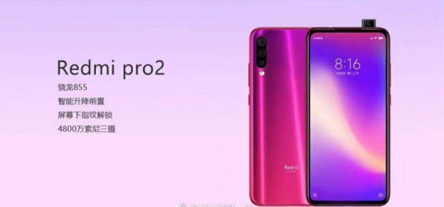 Redmi Pro 2 — бюджетный флагман на топовом железе!