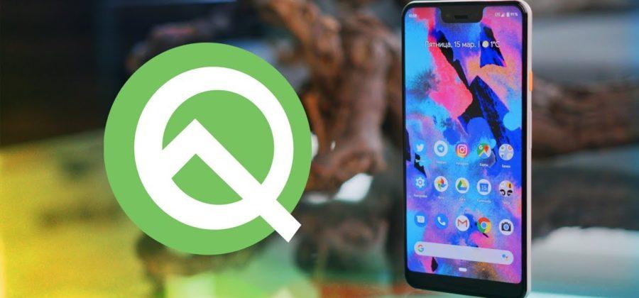 ТОП-5 новых функций Android Q для вашего старого смартфона
