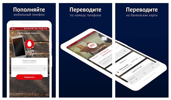 Приложение МТС Деньги – платежи и переводы онлайн
