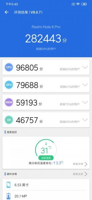 Redmi Note 8 Pro в AnTuTu