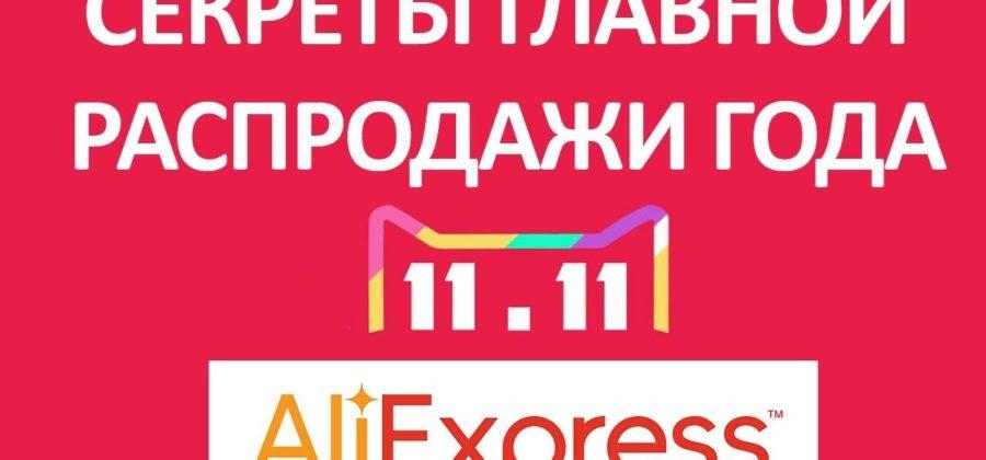 Будет ли распродажа на Алиэкспресс 11.11.2019?