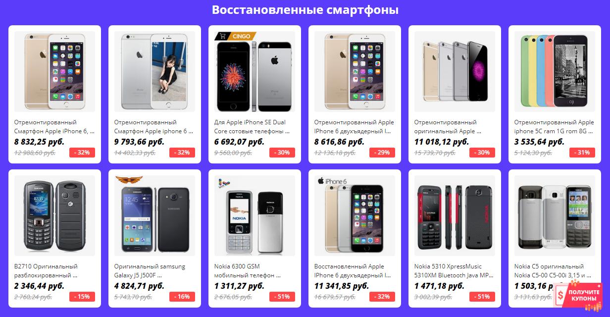 Распродажа смартфонов 11.11 на Алиэкспресс