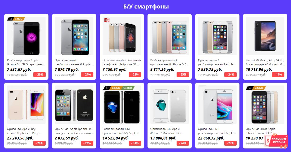 Восстановленные смартфоны с Aliexpress