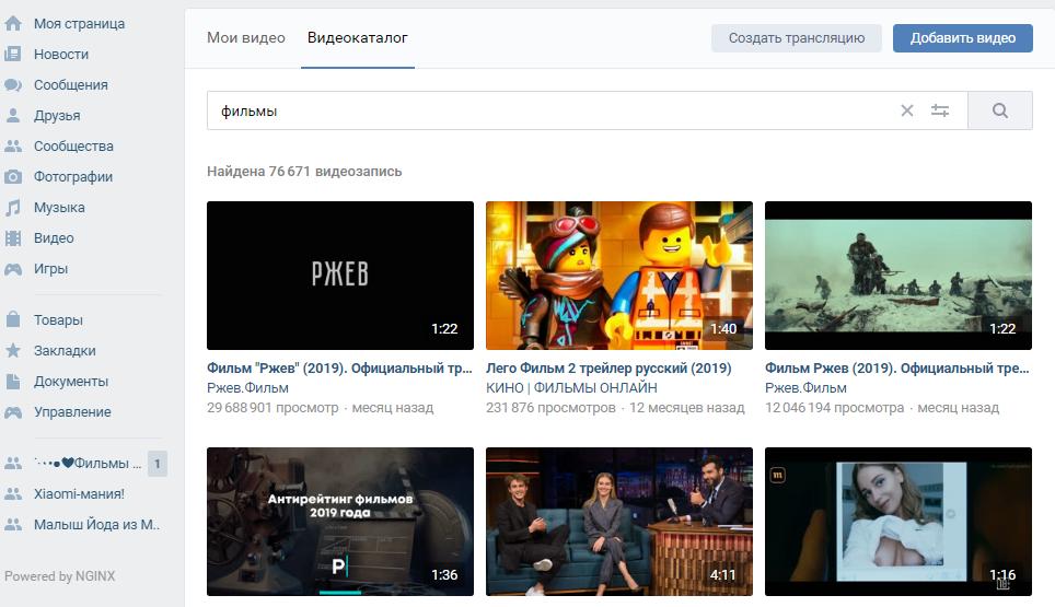 Смотреть фильмы и сериалы Вконтакте