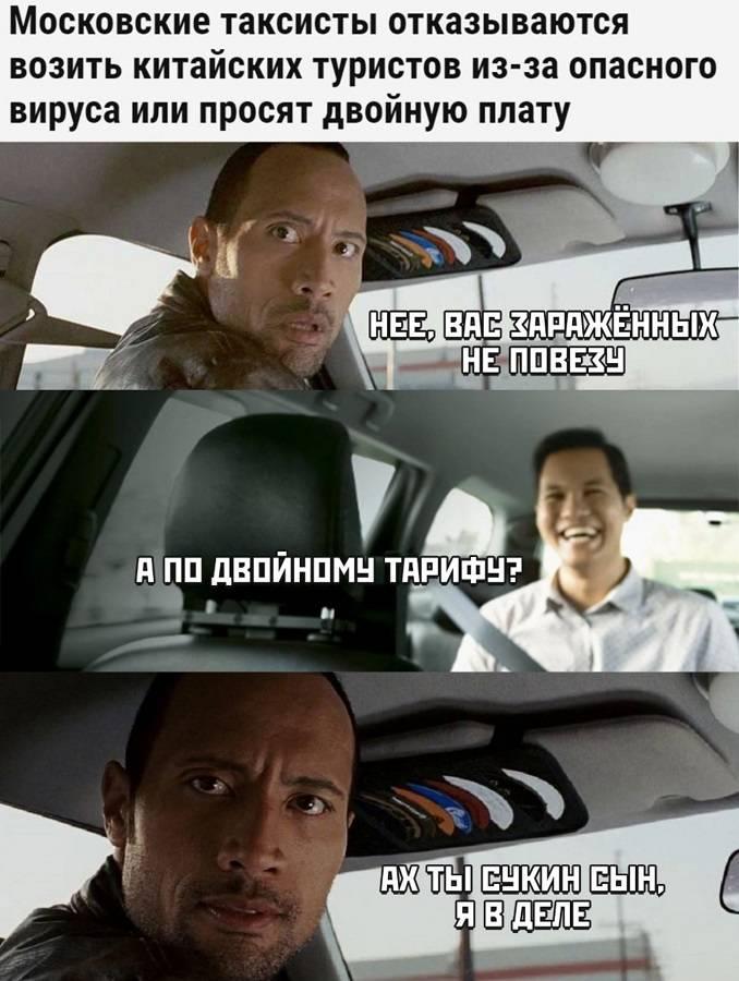 Мемы с коронавирусом
