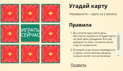 Игра «Угадай карту» на Алиэкспресс